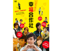 DVDジョセフ・チェンの幸福合作社(ハッピーカンパニー)