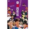 DVDジョセフ・チェンの幸福合作社(ハッピーカンパニー)Season 2