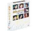 部屋においでよ〜Come to My Place〜 DVD-BOX
