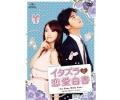 【取り寄せ品】 イタズラな恋愛白書 〜In Time With You〜<オリジナル・バージョン>DVD-SET2