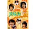 DVD 飛輪海フェイルンハイA GO! GO! GO! Vol.1