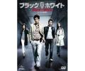 ブラック&ホワイト(痞子英雄)<ノーカット完全版>DVD-SET 2
