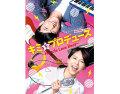 【取り寄せ品】 キミをプロデュース -Miracle Love Beat- <オリジナル・バージョン> DVD-SET1
