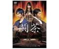 映画 闘茶〜Tea Fight〜 ヴィック・チョウ プレミアムBOX [DVD]