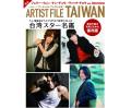 アーティスト・ファイル 台湾 (キネ旬ムック)