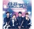 美男<イケメン>ですね〜Fabulous★Boys 日本版オリジナル・サウンドトラック [CD+DVD]