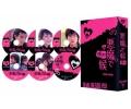 悪魔で候〜惡魔在身邊〜 DVD-BOX