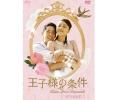 王子様の条件〜Queen Loves Diamonds〜 DVD-BOX1
