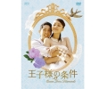 王子様の条件〜Queen Loves Diamonds〜 DVD-BOX2
