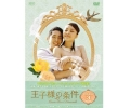 王子様の条件〜Queen Loves Diamonds〜 DVD-BOX 3
