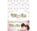 華麗なる遺産〜燦爛人生〜DVD-BOX1