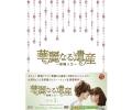 華麗なる遺産〜燦爛人生〜DVD-BOX3