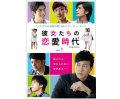 【取り寄せ品】 彼女たちの恋愛時代 DVD-BOX1