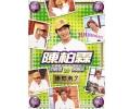 DVD華流旋風 陳柏霖(チェン ボーリン) In康煕来了