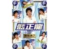 DVD華流旋風 藍正龍(ラン・ジェンロン)IN康熙来了