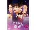 アリスへの奇跡ノーカット版DVD-BOX1 <初回限定版>