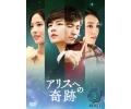 アリスへの奇跡ノーカット版DVD-BOX2 <初回限定版>
