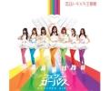 ウェザーガールズ 2ndシングル 恋はトキメキ注意報 初回限定盤 [CD+DVD]