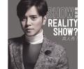 ��REALITY SHOW?�����ͽ�?�����