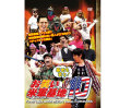 DVD 基地を笑え!お笑い米軍基地 Vol.10