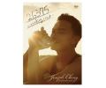 ジョセフ・チェン ドキュメンタリームービー 26375 -Winding Road- [DVD]