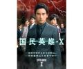 国民英雄-X ノーカット版DVD-BOX I <初回限定版>(6枚組)