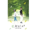 愛、歓迎します〜歓迎愛光臨〜 DVD-BOX <初回限定版>