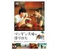 映画 ペンギン夫婦の作りかた [DVD]