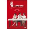 結婚って、幸せですかノーカット版DVD-BOX1