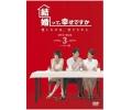 結婚って、幸せですかノーカット版DVD-BOX3