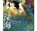 映画 深海 Blue Cha-Cha サウンドトラック