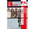 F4 TV Special   Vol.1 流星雨 Meteor Rain
