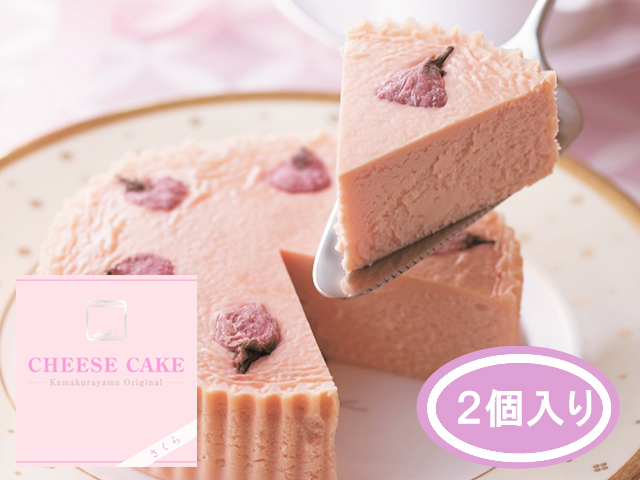 【季節限定】 桜のチーズケーキ2個詰合せ(化粧箱入)
