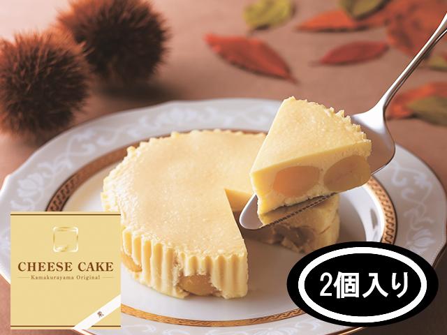 栗チーズケーキ×2個