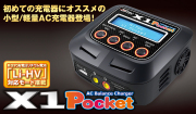 �ϥ��ƥå� multi charger X1 Pocket AC ���Ŵ� ��Li-HV �б���