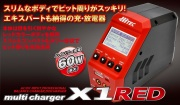 ハイテック multi charger X1 AC RED 充電器 (Li-HV 対応)