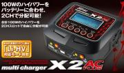 ハイテック multi charger X2 AC Plus 充電器 (Li-HV 対応)