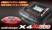 【送料無料】ハイテック multi charger X4 AC plus 300 充電器 (Li-HV 対応)