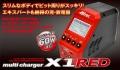 ハイテック multi charger X1 AC RED 充電器 (Li-HV 対応)