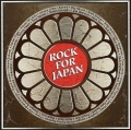 V.A. / Rock For Japan (2CD)