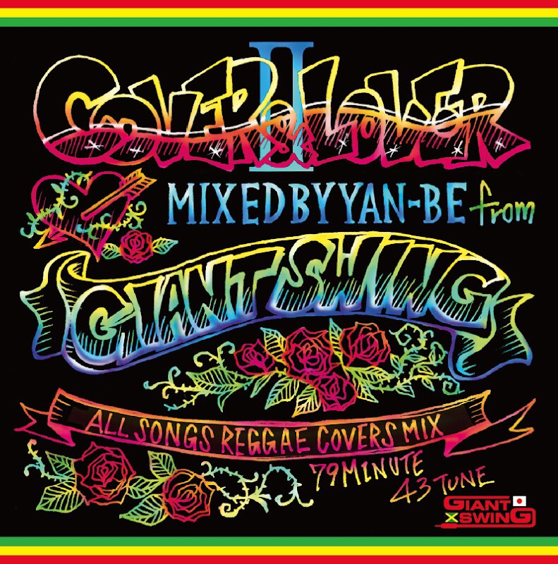 YAN-BE from GIANT SWING / COVER&LOVER 2 -ALL SONGS REGGAE COVERS MIX-