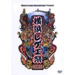V.A.(MIGHTY CROWN) / 横浜レゲエ祭 2003(DVD)