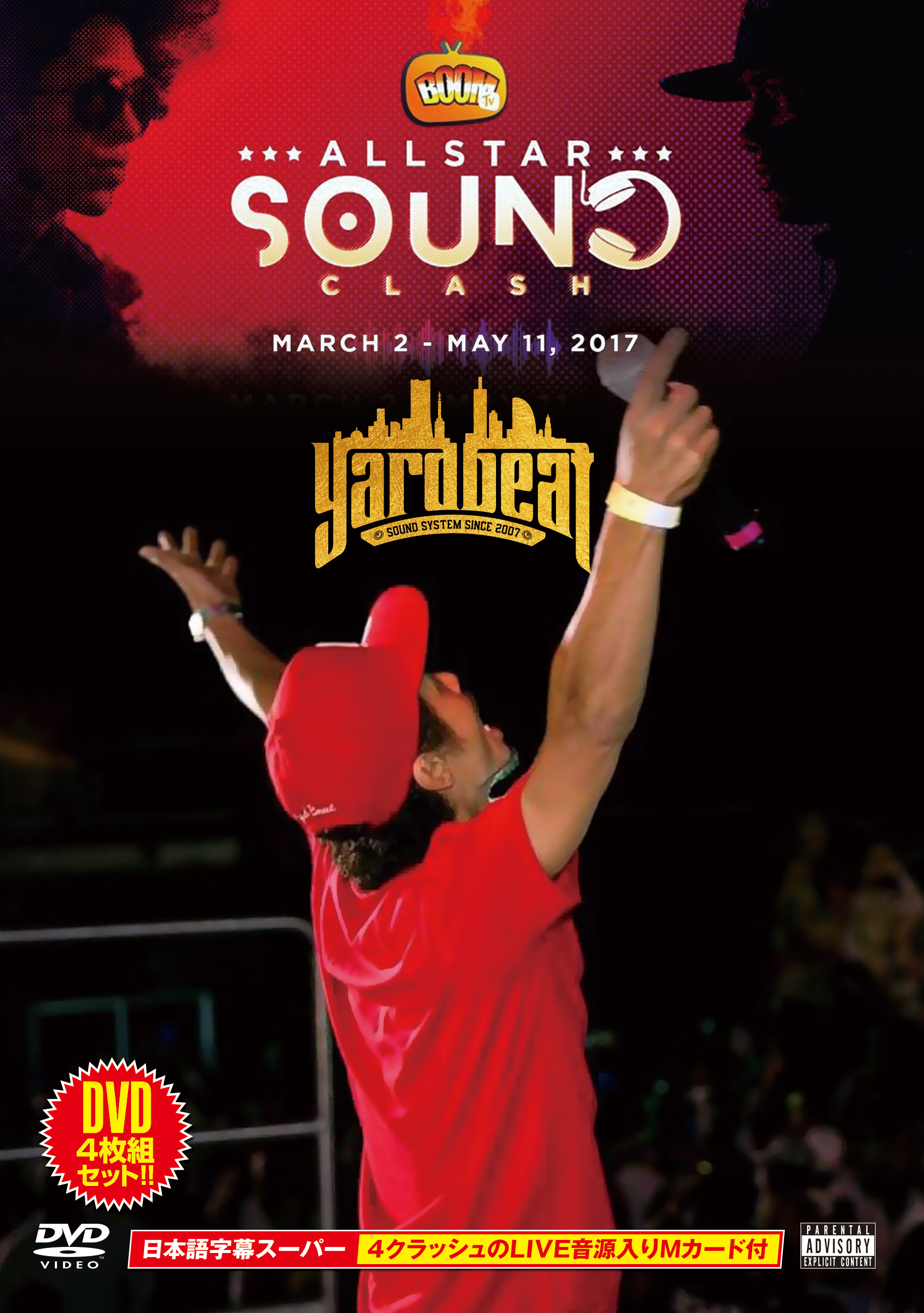 YARD BEAT / BOOM ALL STAR SOUND CLASH (4枚組DVD)