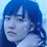 SPICY CHOCOLATE/  渋谷純愛物語(初回限定版)
