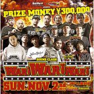 V.A. / SOUND CLASH -WAR!WAR!WAR!-(KOYASHI HAIKYU)