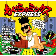 EXPRESS / もぐらのミックス mixed by SOUND NAKA-G(VAA/ROCKERS ISLAND)