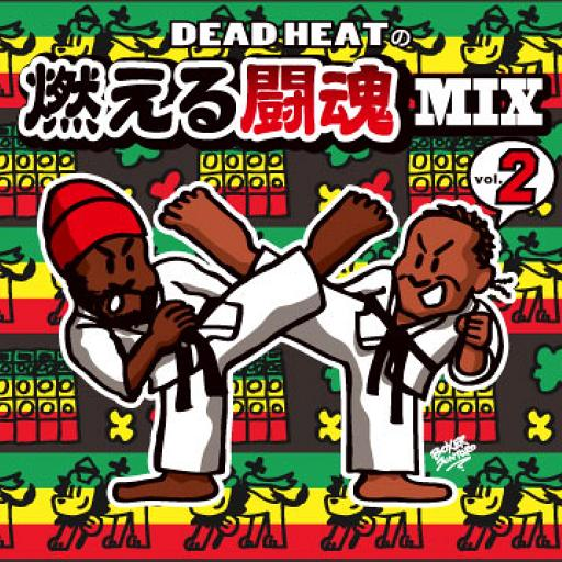 DEAD HEAT / DEAD HEATの燃える闘魂MIX VOL.2
