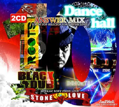 RORY STONE LOVE / ANSWER MIX -BLACK DUB & DANCEHALL- (2CD)
