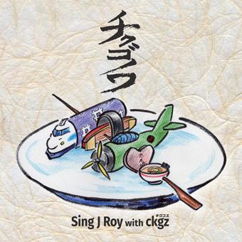 SING J ROY / チクゴノワ