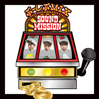 """SOUND MISSION / 続""""ぶーしぶMix"""""""